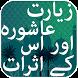 Ziyarat e Ashura Aur Asraat by Oasis Solutions