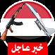أخبار الحرب في اليمن والحوثيين by Mr issam