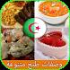 وصفات الطبخ الجزائري(بدون نت)