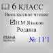Книга. Николай Языков - Родина by Ltd Inovator