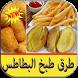 طرق طبخ البطاطس - بدون انترنت by znznteam
