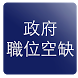 Hong Kong Government Jobs by SolusWorks Inc.