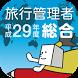 総合旅行業務取扱管理者試験過去問 平成29年度版 by DAITO KENSETSU FUDOSAN Co.,Ltd.