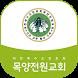 목양전원교회 by 애니라인(주)