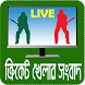 Cricket News~ ক্রিকেট বাংলাদেশ