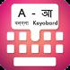 Type In Bangla Keyboard by ERIK ABNER