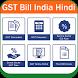 GST Bill India 2017 by Stylish Photo Maker
