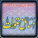Aurton ke Khasoosi Masail by App Champ