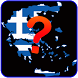 Greece Geography Quiz by Dracan Apps