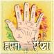 Hast Rekha Gyan in Hindi by Omdevelopers