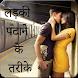 Ladki Kaise Pataye by Desitote App