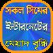 সিমের এমবির মেয়াদ বৃদ্ধির উপায় by ShebaTanvir