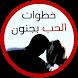 خطوات الحب بجنون - متجدد by EngLookApps