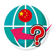 Chinese word pop-up quiz by JLD International,inc