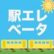 駅でエレベーターの場所がすぐにわかるアプリ。駅エレーベーター by Satoshi Ogane