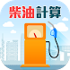 Diesel Price Calculator by Consumer Council