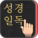 성경일독Q (강제로 성경읽기,첫화면성경) by BibleQ