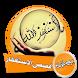 قصص عن الاستغفار صوت بدون انترنت by mamoun_son
