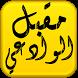مكتبة الشيخ مقبل هادي الوادعي by Ali-Books