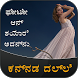 Write Kannada Poetry on Photo by Jammes Scootty