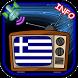 TV Channel Online Greece by Tv Channeles Online Streaming Free