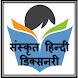 Sanskrit-Hindi Dictionary by Srujan Jha