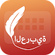 Easy Typing Arabic Keyboard Fonts and Themes by Dev Inc Keyboard