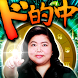ドカンっ!と的中!渋谷センター街の凄腕占い師ビッグママ恭子 by POCKE,INC.