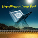 القرآن بصوت محمد اللحيدان by Alferdos Committee