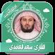 قرأن كريم سعد الغامدي بدون نت by free quran mp3