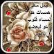 صور ورسائل صباح ومساء الخير by Az App