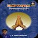 Daily Prayers 1 by GIRI Trading Agency Pvt. Ltd.
