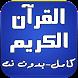 القرآن الكريم كامل بدون انترنت by askim