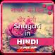 2018 My Latest Hindi Shayari दिल से दिल तक by Teamfofo