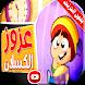 عزوز الكسلان طيور بيبي فيديو بدون انترنت by Astory