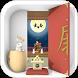 Escape Game: Otsukimi by Jammsworks