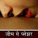 जीभ से उत्तेजित कैसे करे by Hindi Maafia