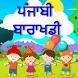 Punjabi Alphabets Kids App by Tiger Queen Apps