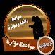 مواعظ ومقتطفات مؤثرة جدا بدون انترنت by mamoun_son