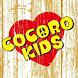 COCOROKIDS by アドマウント