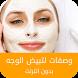 وصفات لتبيض الوجه by S.A.Proud