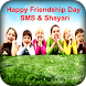 Friendship Day SMS, Shayari & Status 2017 by Android Hunt