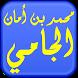 مكتبة الشيخ محمد أمان الجامي by Ali-Books
