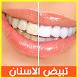 تبيض الاسنان بدون انترنت by AlgeriaGame