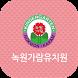 녹원가람유치원 by 애니라인(주)