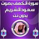 الكهف بصوت سعود الشريم بدون نت by DeVKh 2016