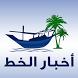اخبار الخط - القطيف by DesignTailors.com
