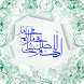 Sawabul Aamaal by App Coders