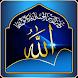 Asma al Husna - Allah Names by Deenekhalis.info