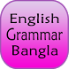 English Grammar Bangla by Apps Studio24